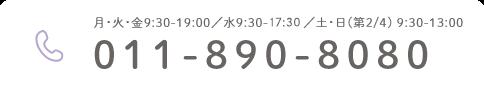 011-890-8080